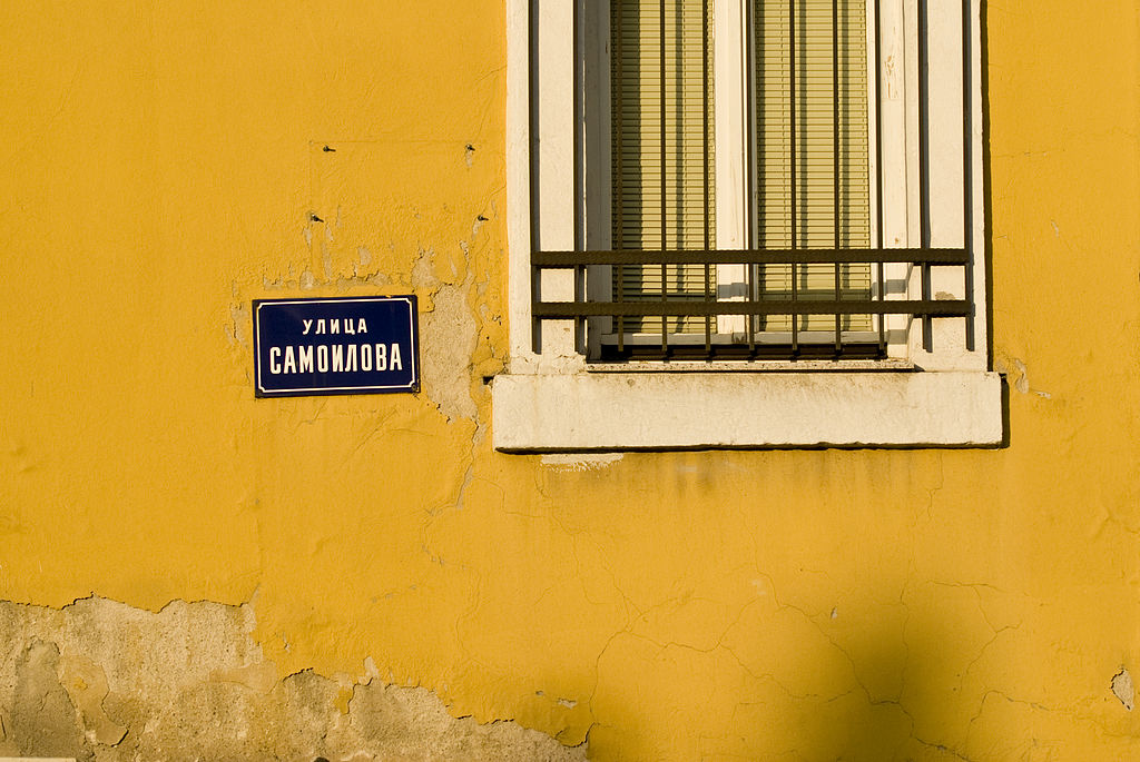 Cyrillic street sign